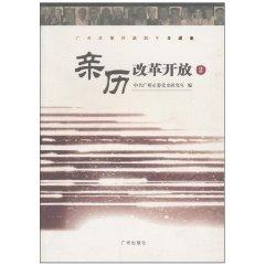 Guangzhou Oral History of 30 Years of Reform: Experience of reform and opening (2) [Paperback](...