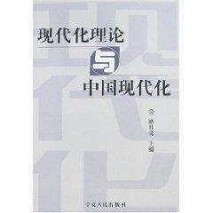 modernization theory and China s Modernization [Paperback](Chinese Edition): LU RI LIANG