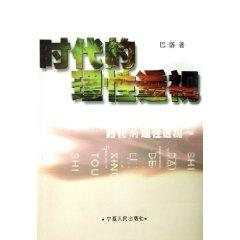 era of rational perspective [Paperback](Chinese Edition): BA DAI