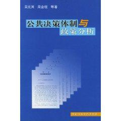 public decision-making system and policy analysis [Paperback](Chinese Edition): WU YUAN QI