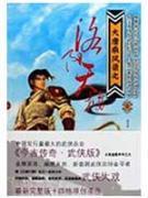 Datang wind recorded in the 1: Luoyang: JIN XUN ZHE