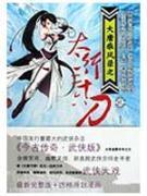 recorded in the Grand Adventure 2: Taihang: JIN XUN ZHE