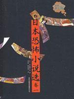 Japanese horror fiction. (Volume 1) [Paperback](Chinese Edition): CUN SHAN HUAI DUO