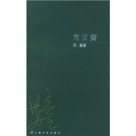 Sunflower (Short Stories) [Paperback](Chinese Edition): SU TONG