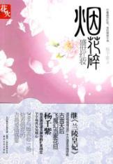 fireworks broken: red makeup Spirit [Paperback](Chinese Edition): YANG QIAN ZI