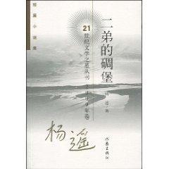 younger brother of the bunker (2009 volumes) [Paperback](Chinese Edition): YANG YAO