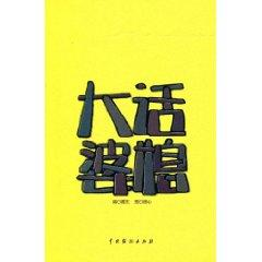 Westward-law [paperback](Chinese Edition): CANG DONG