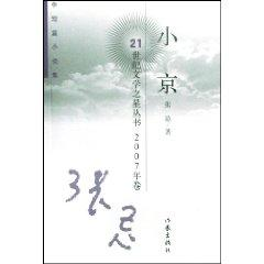 in the short story collection (2007 volumes): Xiaojing [Paperback](Chinese Edition): ZHANG JI