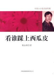 to see who stepped on a watermelon rind [Paperback](Chinese Edition): WEI JIN SHU