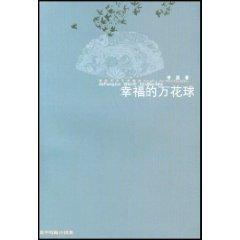 million bouquet of happiness [Paperback](Chinese Edition): LI YA
