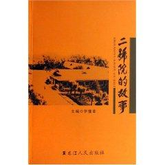 II House of the story [Paperback](Chinese Edition): LI DONG ZHANG