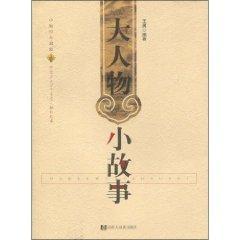 VIP Stories [Paperback](Chinese Edition): WANG YONG