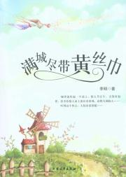 Curse of yellow silk [Paperback](Chinese Edition): JI MING