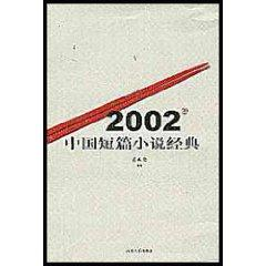 2002 classic short stories in China [Paperback](Chinese Edition): WU YI QIN