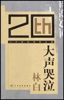 loudly crying [Paperback](Chinese Edition): LIN BAI
