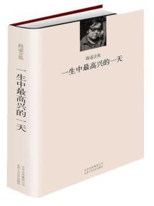 happiest day in life [paperback](Chinese Edition): LU YAO