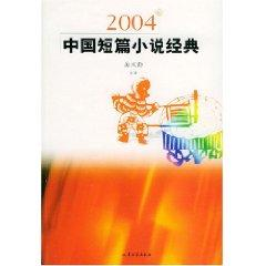 2004 classic short stories in China [Paperback](Chinese Edition): WU YI QIN