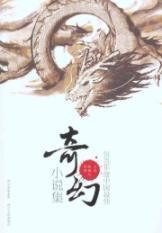 2010 China s Best Fantasy Stories [Paperback](Chinese Edition): BEN SHE.YI MING