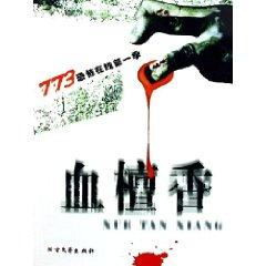 Green Snake Nocturne / 773 terrorist-line in the first quarter [Paperback](Chinese Edition): ...