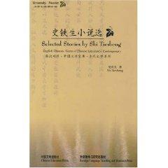 sheng fiction. (English-Chinese) [Paperback](Chinese Edition): SHI TIE SHENG