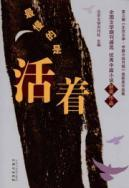 slowest alive [Paperback](Chinese Edition): BEN SHE.YI MING