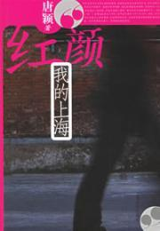 roots: My Shanghai [Paperback](Chinese Edition): TANG YING