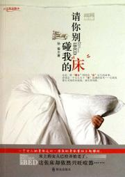 Please do not touch my bed [Paperback](Chinese Edition): SUN YU