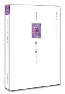 Ailing Collection: Biographies of Flowers of Shanghai Mandarin Whispering Sea 2 [Hardcover](Chinese...