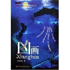 ominous picture [Paperback](Chinese Edition): ZHOU HAO HUI