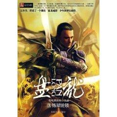 Panlong Collection (set of 13 volumes) [Paperback](Chinese Edition): WO CHI XI HONG SHI