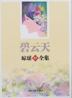 Qiong Yao s Complete Works 31: Pik days [Paperback](Chinese Edition): QIONG YAO