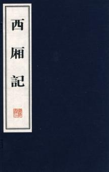 West Chamber (Traditional Vertical Edition) (Set of 2 volumes) [Hardcover ](Chinese Edition): WANG ...