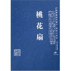 Peach Blossom Fan / China Home Basic Books [paperback](Chinese Edition): KONG SHANG REN