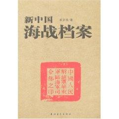 new China sea file [Paperback](Chinese Edition): CUI JING SHENG