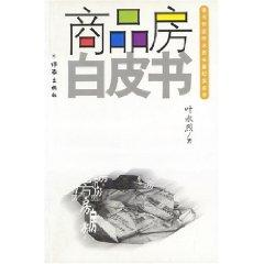 commercial paper: a famous writer for Ye Yonglie long documentary new [Paperback](Chinese Edition):...
