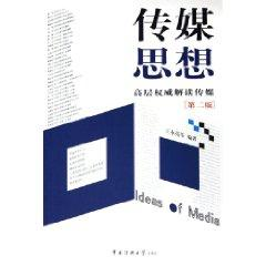 media thought: high-level authority of the interpretation of the media (2) [Paperback ](Chinese ...
