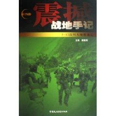 shock: Field Notes Memo 512 earthquake [Paperback](Chinese Edition): LIANG XIAO TAO