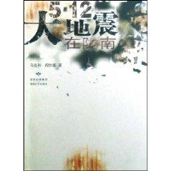 512 earthquake in Gansu and [Paperback](Chinese Edition): MA KE LI