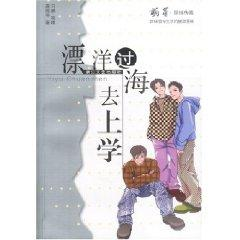 across the sea to go to school (embryonic exotic fax) [Paperback](Chinese Edition): XI HAO