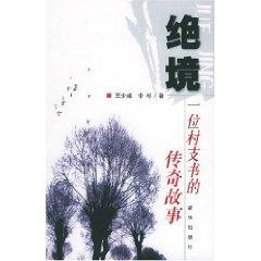 impasse: the legendary story of a village: WANG SHAO WEI