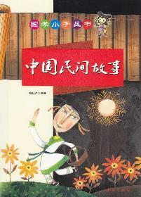 Chinese Folk Tales [Paperback](Chinese Edition): ZHAN DAI ER
