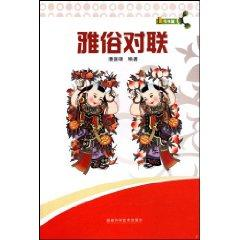 Refined couplet [Paperback](Chinese Edition): PAN GUO ZHANG