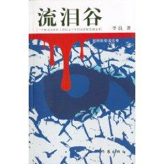 cry Valley [Paperback](Chinese Edition): LI LIANG