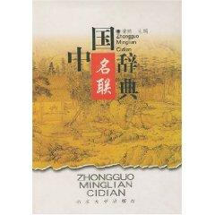 Dictionary Chinese name together (fine) [hardcover](Chinese Edition): BEN SHE.YI MING