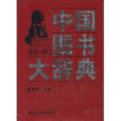 13 Dictionary of Chinese Books (1949-1992) [Paperback](Chinese Edition): BEN SHE.YI MING