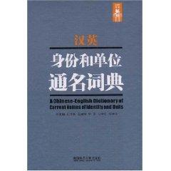 A Chinese-English Dictionary of Current Names of Identity and Units(Chinese Edition): JI SHI CHANG