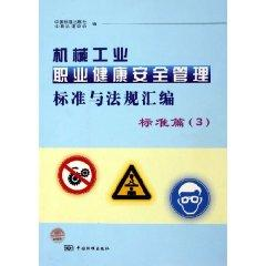 Machinery Industry Occupational Health and Safety Management Standards and Codes.: standard chapter...