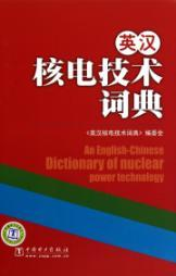 Chinese Nuclear Power Technology Dictionary [hardcover](Chinese Edition): BEN SHE.YI MING