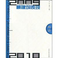 2009-2010 Yearbook of Chinese architecture and the performance of the building performance: ...