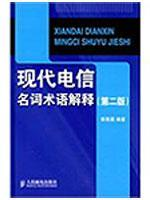 modern telecommunications terminology explained (2nd edition) [hardcover](Chinese Edition): ZHANG ...
